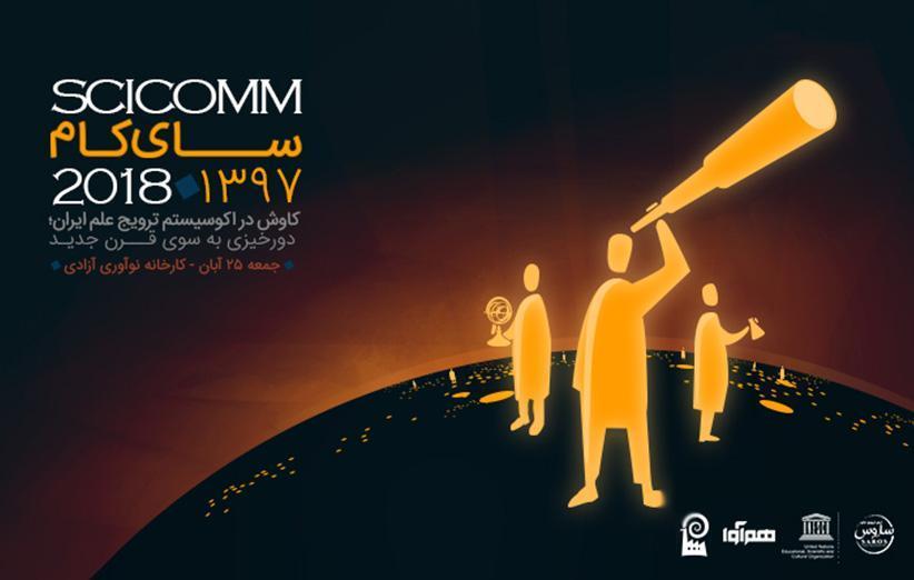 رویدادی برای گردهم آمدن مروجان علم در هفته ترویج علم
