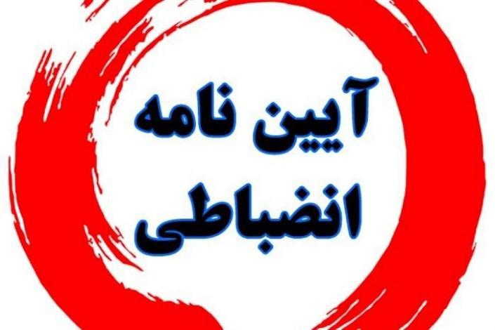 اصلاح شیوه نامه شورای انضباطی دانشجویان