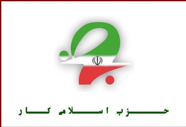 پیغام تسلیت حزب اسلامی کار در پی درگذشت میرمحمدی