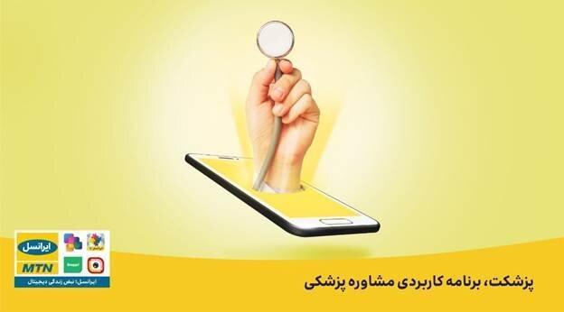 ویزیت ایرانسلی ها با پزشکت، آنلاین و با تخفیف است